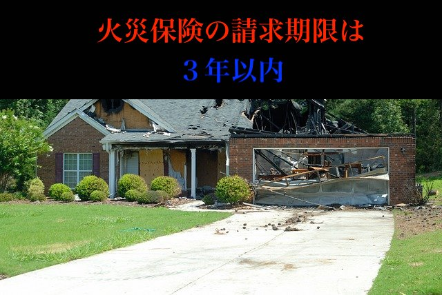 火災保険請求の申請期限は3年