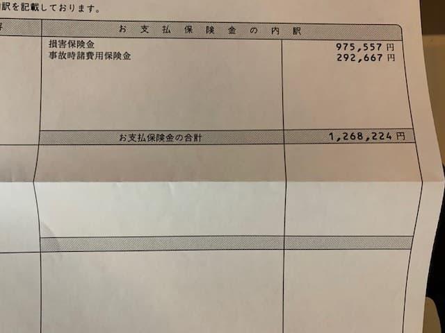 火災保険金支払い書