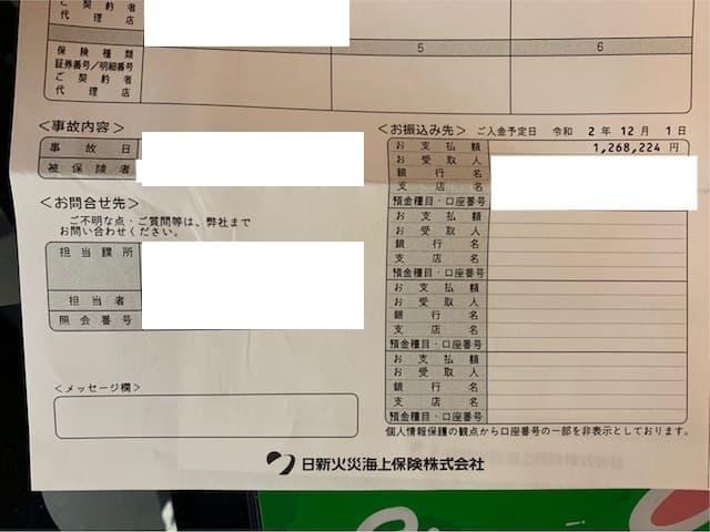 火災保険金支払い通知書