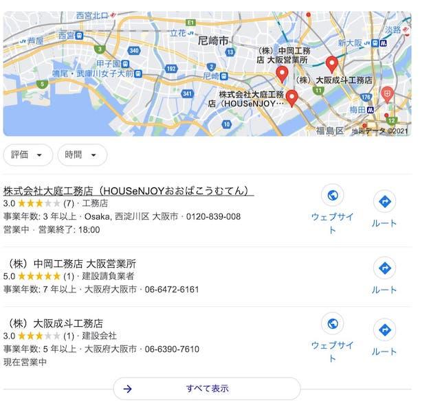 大阪工務店検索結果